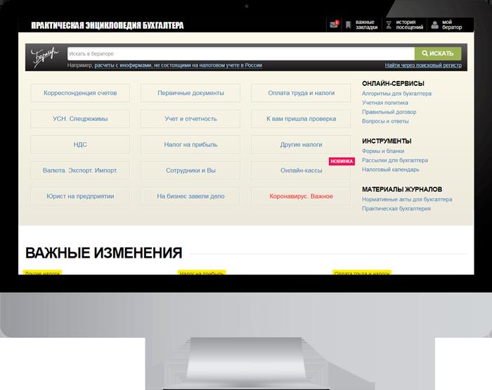 Практическая энциклопедия бухгалтера