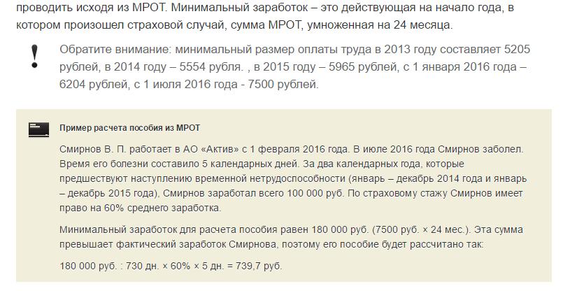 Минимальная оплата больничного листа в Москве Крылатское