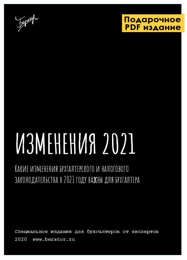 Изменения 2021