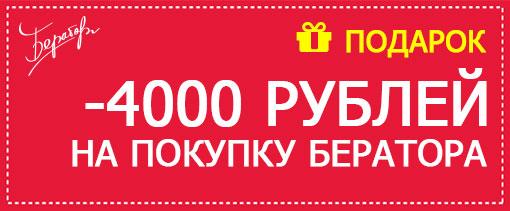 Подарки до 4000 рублей 77